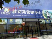 淮滨桂花苑