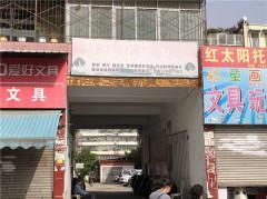信阳港口运输机械厂生活区