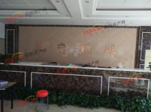 明港坤宁新城