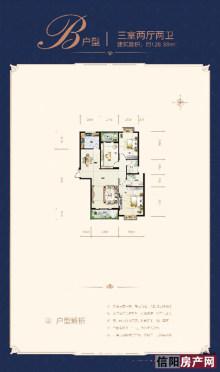 B户型 128.35㎡ 三室两厅两卫