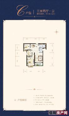C户型111.3㎡ 三室两厅一卫