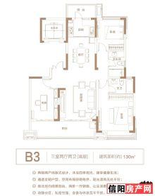 B3高层129㎡三室两厅两卫