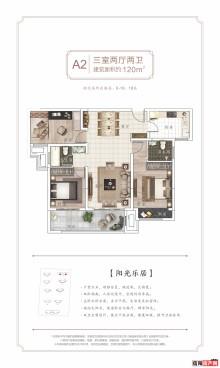 淮滨建业桂园A2户型