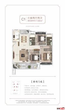 淮滨建业桂园C1户型