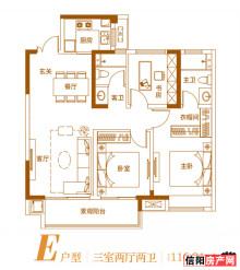 E户型 三室两厅两卫 116.91㎡