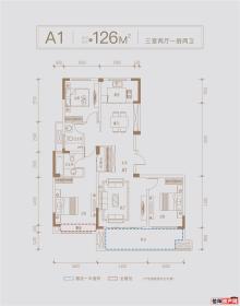A1户型 126平方米 三室两厅两卫