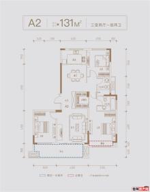 A2户型  131㎡   三室两厅两卫