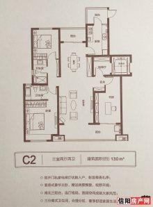 C2洋房130㎡三室两厅两卫