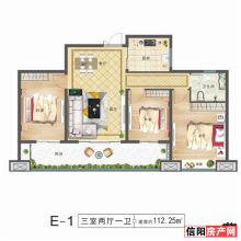 柳岸春风E-1户型112.25