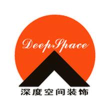 北京深度空间装饰工程有限公司信阳分公司