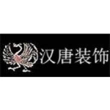 信阳市汉唐艺术装饰有限公司